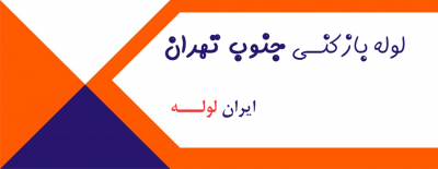 لوله بازکنی منطقه 16 جنوب تهران