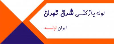 لوله بازکنی منطقه 4 شرق تهران