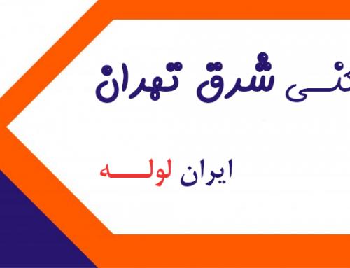 لوله بازکنی منطقه ۴ شرق تهران