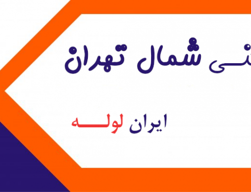 لوله بازکنی منطقه یک شمال تهران