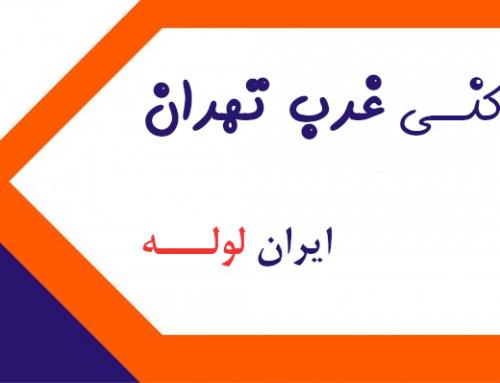 لوله بازکنی منطقه ۵ غرب تهران