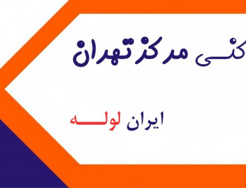لوله بازکنی منطقه۶ مرکز تهران