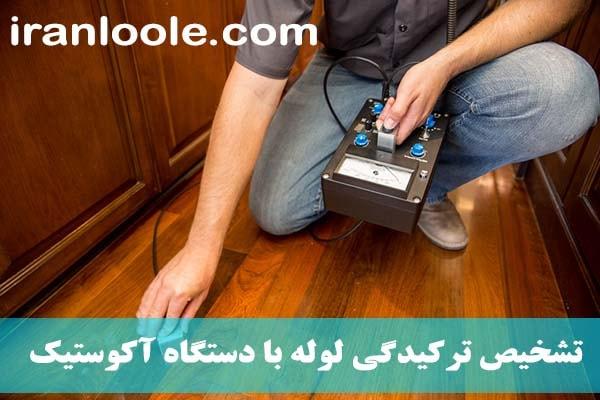 تشخیص ترکیدگی لوله با دستگاه صوتی